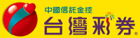 台灣彩券taiwanlottery