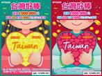 台灣好棒刮刮樂